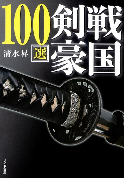 戦国剣豪100選拡大写真