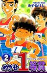 めざせ1等賞(2)-電子書籍