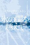 氷の闇を越えて〔新版〕-電子書籍