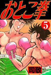 おとこ拳 5-電子書籍