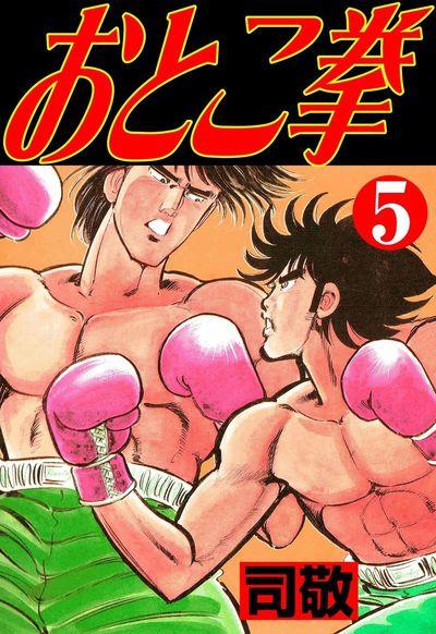 おとこ拳5-電子書籍