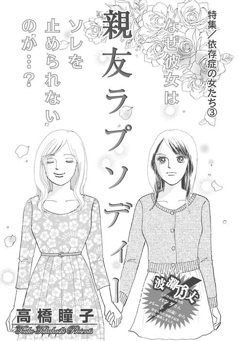 依存症の女たち~親友ラプソディー~-電子書籍-拡大画像