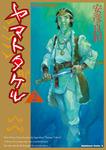 ヤマトタケル(2)-電子書籍