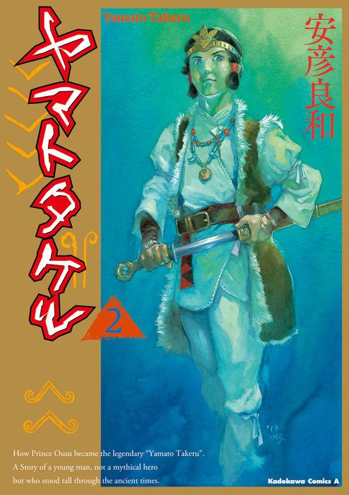 ヤマトタケル(2)-電子書籍-拡大画像