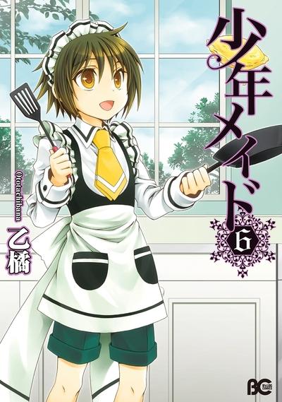 少年メイド6-電子書籍