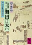 近世日本国民史 開国日本(三) 神奈川条約締結篇-電子書籍