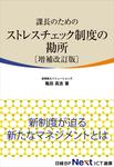 課長のためのストレスチェック制度の勘所 [増補改訂版](日経BP Next ICT選書)-電子書籍