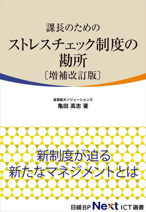 課長のためのストレスチェック制度の勘所 [増補改訂版](日経BP Next ICT選書)拡大写真