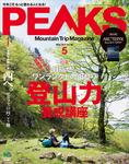 PEAKS 2017年5月号 No.90-電子書籍