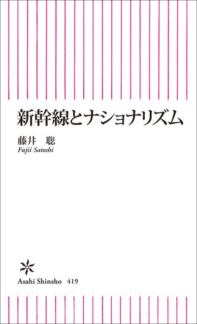 新幹線とナショナリズム-電子書籍