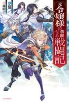 「元令嬢様の華麗なる戦闘記(カドカワBOOKS)」シリーズ