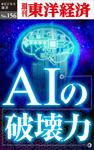 AIの破壊力―週刊東洋経済eビジネス新書No.156-電子書籍