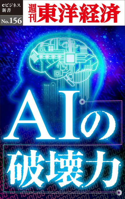 AIの破壊力―週刊東洋経済eビジネス新書No.156-電子書籍-拡大画像