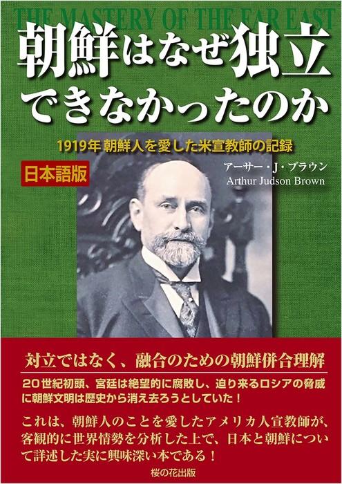 朝鮮はなぜ独立できなかったのか ―1919年 朝鮮人を愛した米宣教師の記録+日本語版・縦書き拡大写真