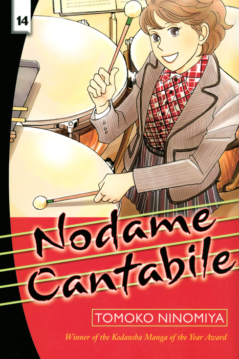Nodame Cantabile 14拡大写真
