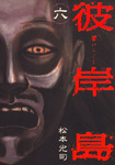 彼岸島(6)-電子書籍