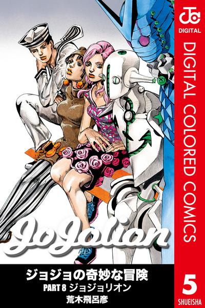 ジョジョの奇妙な冒険 第8部 カラー版 5-電子書籍
