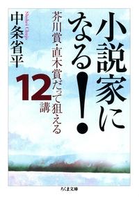 小説家になる! ――芥川賞・直木賞だって狙える12講