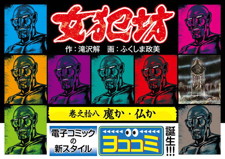 【ヨココミ】女犯坊(18)-電子書籍-拡大画像