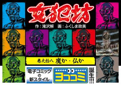 【ヨココミ】女犯坊(18)-電子書籍