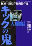 キックの鬼 6-電子書籍