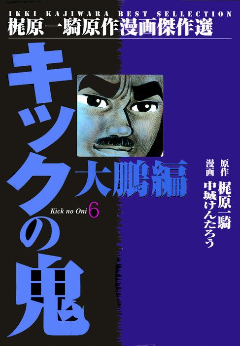 キックの鬼6-電子書籍-拡大画像