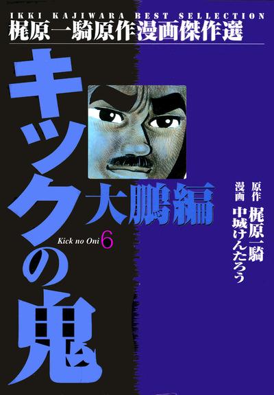 キックの鬼6-電子書籍