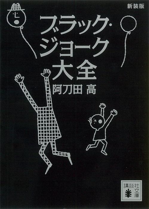 新装版 ブラック・ジョーク大全-電子書籍-拡大画像