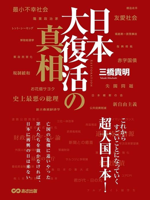 日本大復活の真相―――これからすごいことになっていく超大国日本!拡大写真