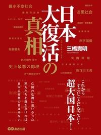 日本大復活の真相―――これからすごいことになっていく超大国日本!-電子書籍