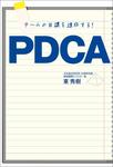 チームの目標を達成する!PDCA-電子書籍