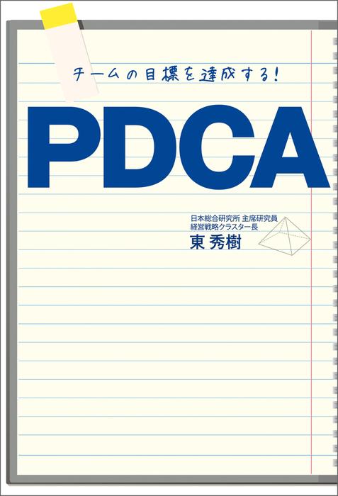 チームの目標を達成する!PDCA拡大写真