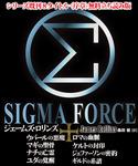 【無料立ち読み版】シグマフォースシリーズ既刊8タイトル<序章>-電子書籍