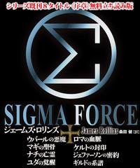 【無料立ち読み版】シグマフォースシリーズ既刊8タイトル<序章>