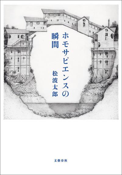 ホモサピエンスの瞬間-電子書籍
