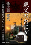 親父のおにぎり――ネオ昭和青春ノベル シリーズ4-電子書籍