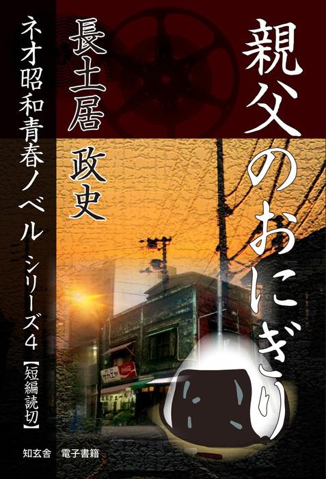 親父のおにぎり――ネオ昭和青春ノベル シリーズ4-電子書籍-拡大画像