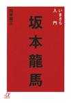 いまさら入門 坂本龍馬-電子書籍