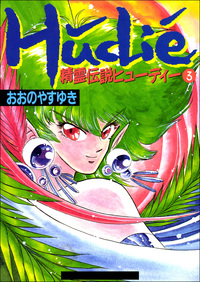 精霊伝説ヒューディー 3巻-電子書籍