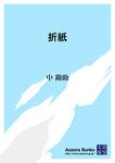 折紙-電子書籍