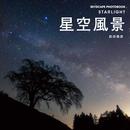 星空風景-電子書籍