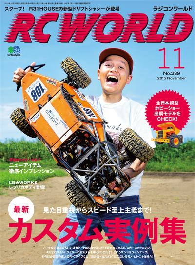 RC WORLD 2015年11月号 No.239-電子書籍