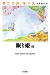 眠り姫 下-電子書籍