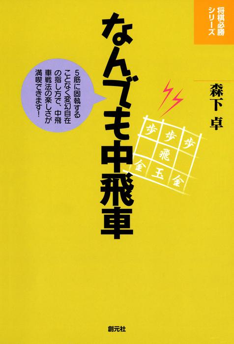 将棋必勝シリーズ なんでも中飛車-電子書籍-拡大画像