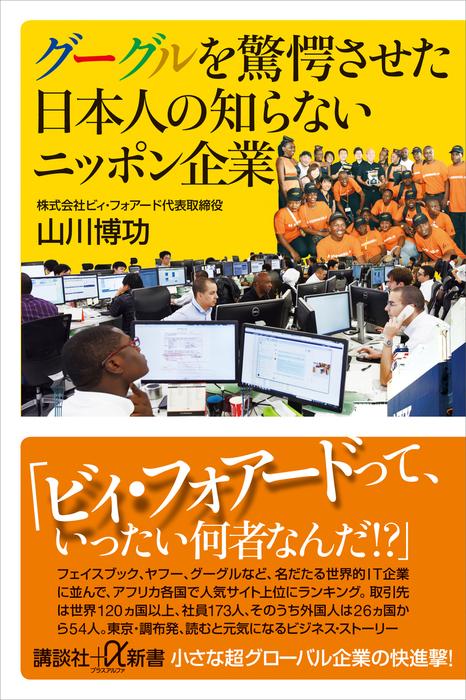 グーグルを驚愕させた日本人の知らないニッポン企業拡大写真