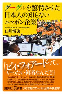 グーグルを驚愕させた日本人の知らないニッポン企業-電子書籍