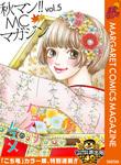 秋マン!! MCマガジン vol.5-電子書籍