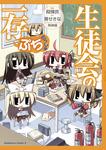 生徒会の一存ぷち だっしゅ-電子書籍