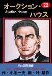 オークション・ハウス 22-電子書籍