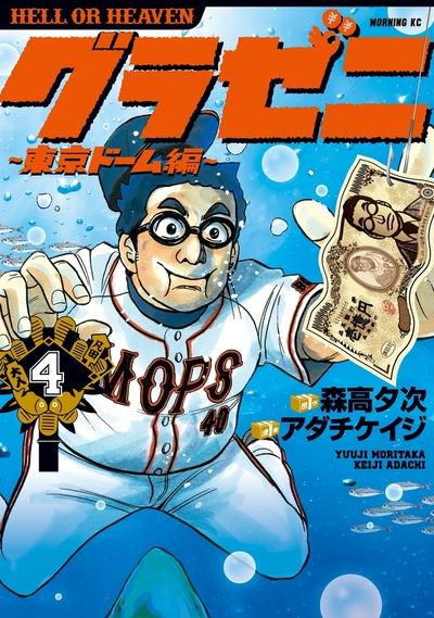 グラゼニ~東京ドーム編~(4)-電子書籍